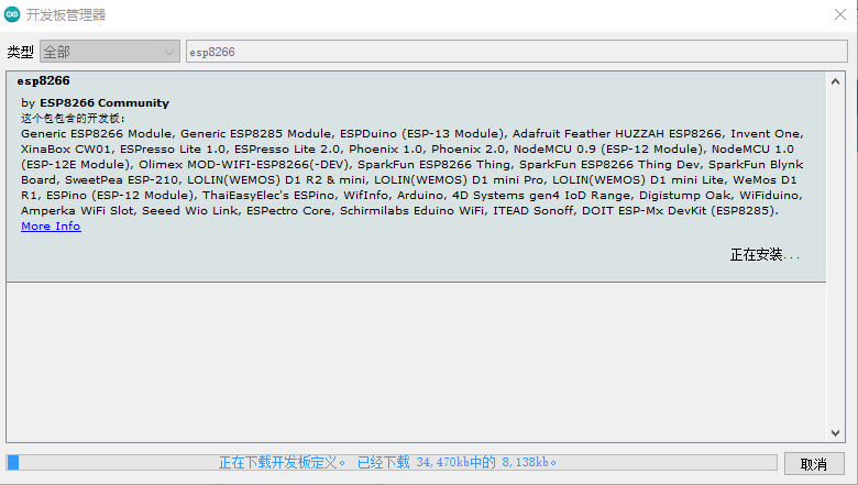 ArduinocoreforESP8266.png